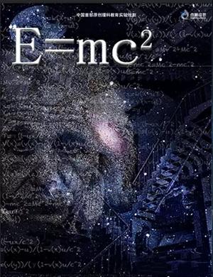 2019儿童剧E=MC²长沙站