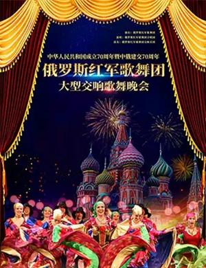 2019俄罗斯红军歌舞团广州音乐会
