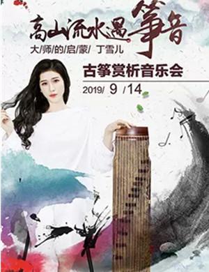 2019大师的启蒙丁雪儿古筝赏析音乐会-福州站