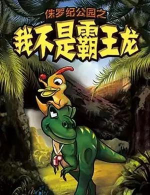 2019原创儿童剧《侏罗纪公园·我不是霸王龙》-郑州站