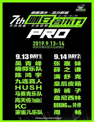 2019南京第七届咪豆音乐节