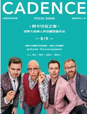2019韵律人声合唱团上海音乐会