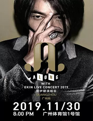 2019ALONG WITH EKIN 郑伊健巡回演唱会-广州站
