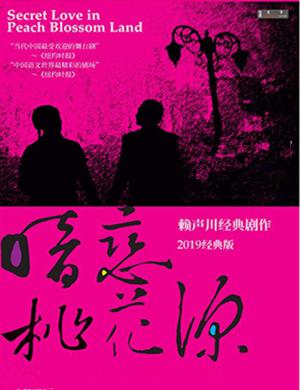 2019话剧《暗恋桃花源》-杭州站
