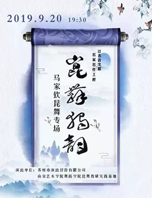 马家钦南通昆舞专场