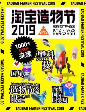 杭州淘宝造物节