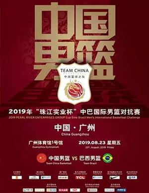 2019中巴国际男篮对抗赛广州站