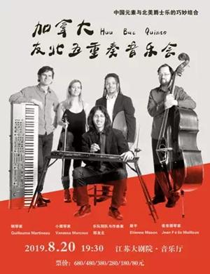 2019加拿大友北五重奏音乐会-南京站