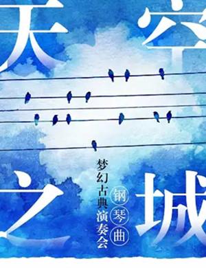天空之城福州音乐会