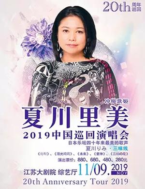 2019夏川里美巡回演唱会-南京站