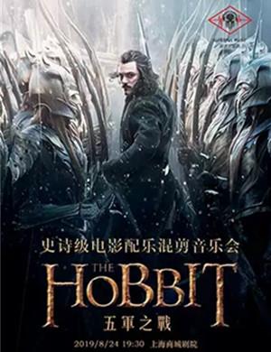 2019霍比特人五军之战上海音乐会