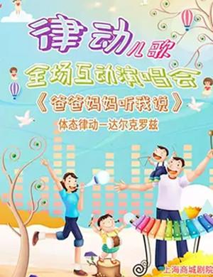 2019律动儿歌全场互动演唱会《爸爸妈妈听我说》-上海站