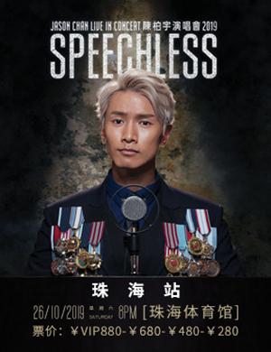 陈柏宇Speechless巡回音乐会2019-珠海站