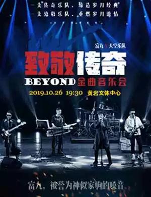 2019致敬传奇·光辉岁月纪念BEYOND经典金曲演唱会-台州站