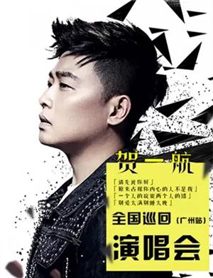 2019贺一航广州演唱会
