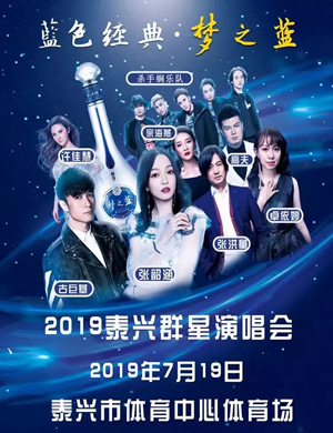 2019蓝色经典梦之蓝泰兴群星演唱会