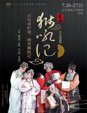 2019昆曲狮吼记北京站