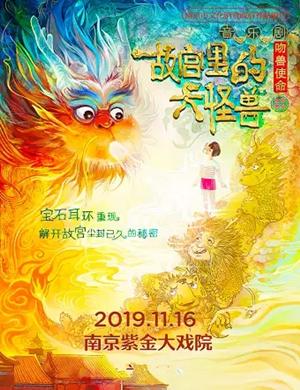 音樂劇故宮里的大怪獸南京站