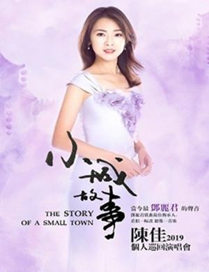 《小城故事》—陈佳2019个人演唱会-太原站