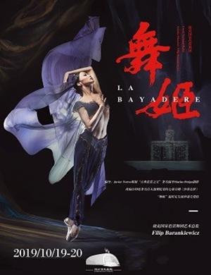 芭蕾舞剧舞姬深圳站