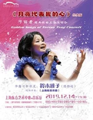 2019《月亮代表我的心》经典版 邓丽君经典歌曲上海演唱会