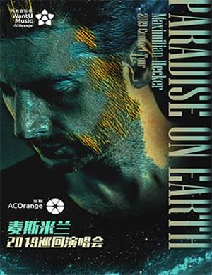 "《""Paradise on Earth""麦斯米兰2019巡回演唱会》-南京站"