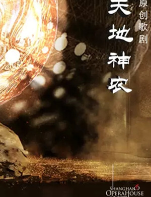 2019歌剧天地神农上海站