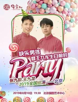 2019张九龄王九龙北京相声专场