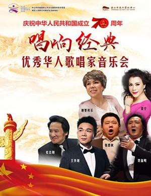 2019唱响经典--优秀华人歌唱家音乐会-中山站