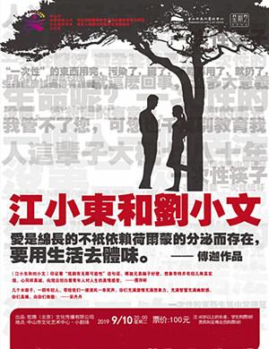 2019话剧《江小东和刘小文》-中山站