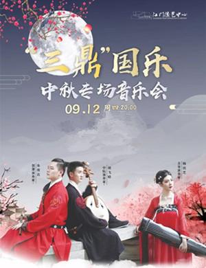 """2019致敬经典——""""三鼎""""国乐中秋专场音乐会-江门站"""