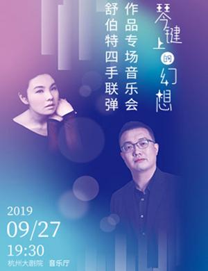 2019琴键上的幻想舒伯特四手联弹作品专场音乐会-杭州站