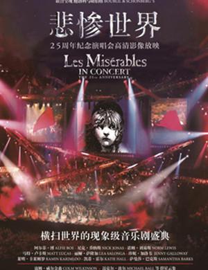 2019《悲惨世界25周年纪念演唱会高清放映》-西安站