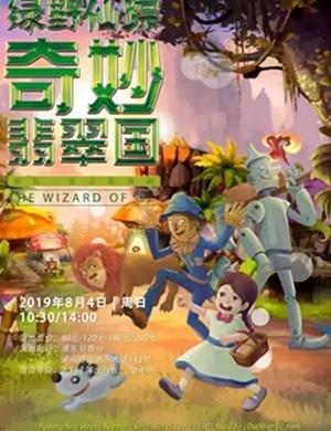 2019童话剧绿野仙踪上海站