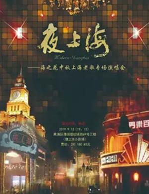 2019《夜上海》-海之花中秋上海老歌专场演唱会