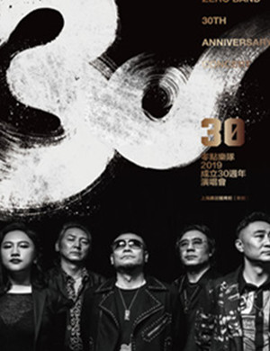 2019零点乐队成立30周年演唱会-上海站