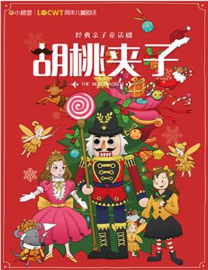 2019经典亲子童话剧《胡桃夹子》-乌兰浩特站