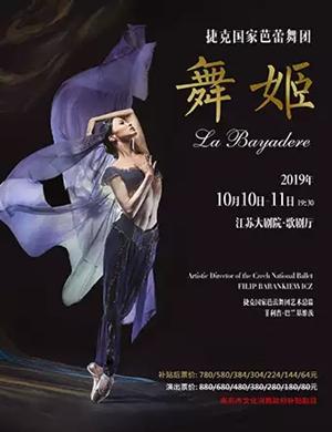 2019芭蕾舞剧舞姬南京站