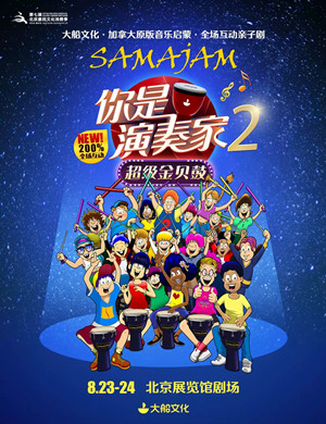 2019亲子剧你是演奏家2北京站