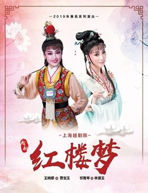 越剧红楼梦深圳站