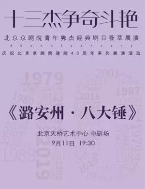 2019京剧潞安州八大锤北京站