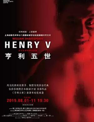 2019话剧亨利五世上海站