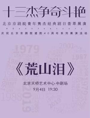 2019京剧荒山泪北京站