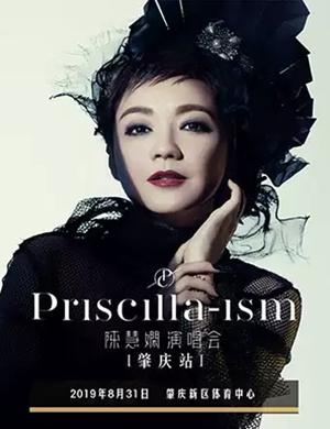 2019陈慧娴Priscilla-ism中国巡回演唱会-肇庆站