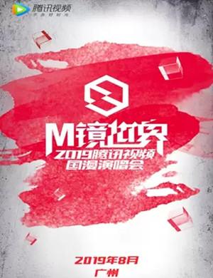 2019腾讯国漫广州演唱会