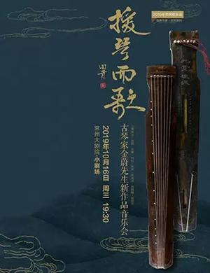 2019援琴而歌—东白新作品音乐会-常州站