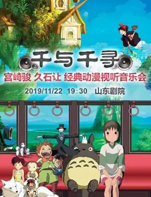 2019千与千寻-宫崎骏•久石让经典动漫视听音乐会-济南站