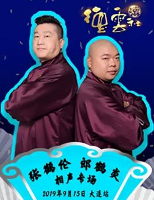 2019张鹤伦郎鹤炎大连相声专场