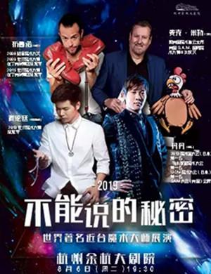 魔术展演不能说的秘密杭州站