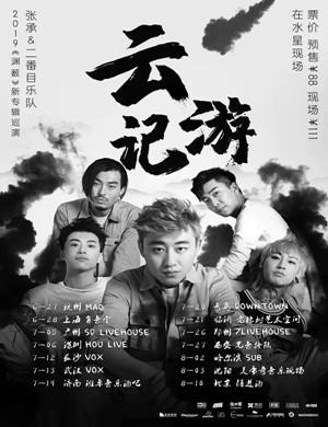 张承郑州演唱会